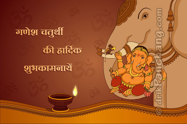 Happy Ganesh Chaturthi Wishes Greeting Card Images & Picture in Hindi For For Twitter & Instagram