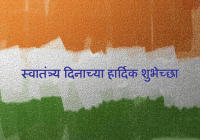 Happy 15th August/ Independence Day Messages & SMS in Hindi