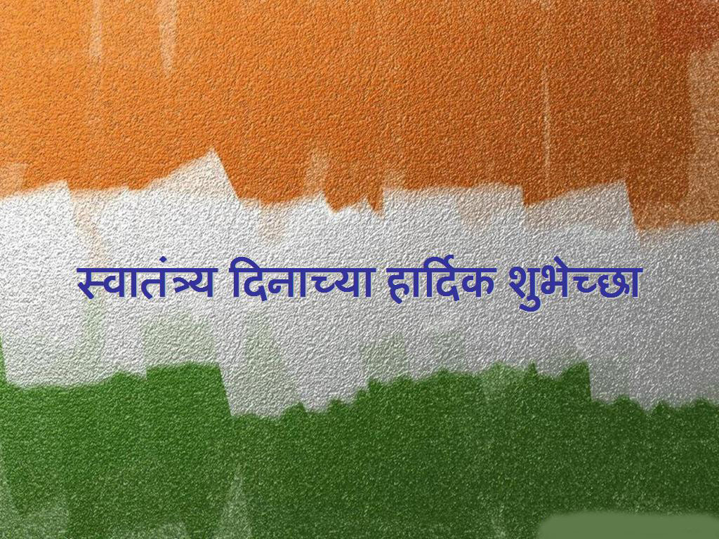 15th August Independence/ Swatantrata day whatsapp status in hindi