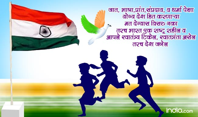 Happy Independence Day Greetings Cards in Urdu & Marathi