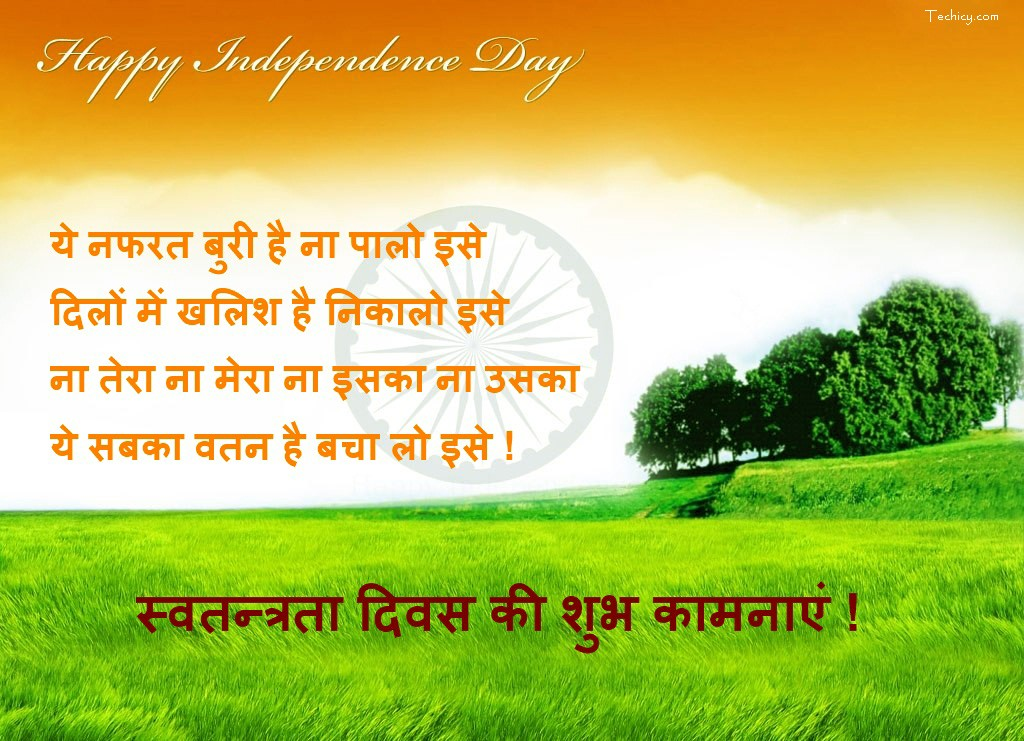 Happy 15th August/ Independence Day Messages & SMS in Marathi