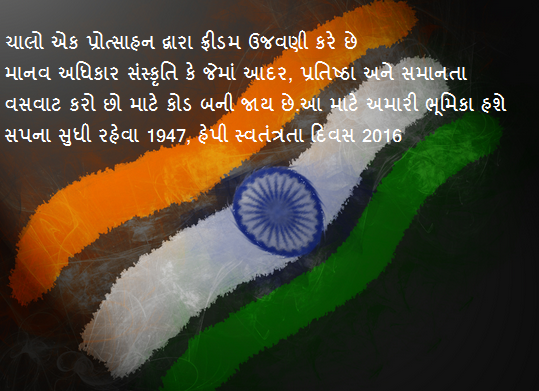 15th August Messages & SMS for WhatsApp & Facebook in Gujarati