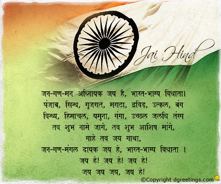 Happy 15th August/ Independence Day Poems & Quotes in Hindi
