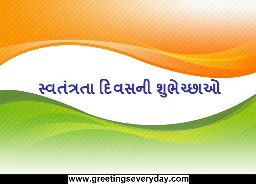 Swatantrata Diwas greetings cards & Pictures in gujarati