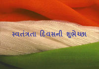 15th August independence day messages & SMS in Gujarati