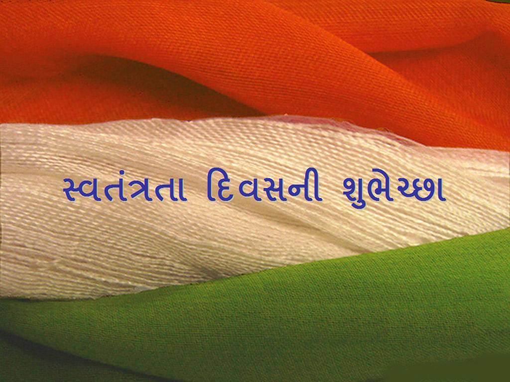 Independence day greetings cards & pictures in Gujarati