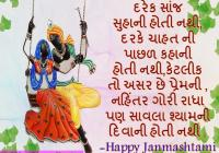 Happy Krishna Janmashtami WhatsApp Status Wishes Msg SMS Quotes in Gujarati