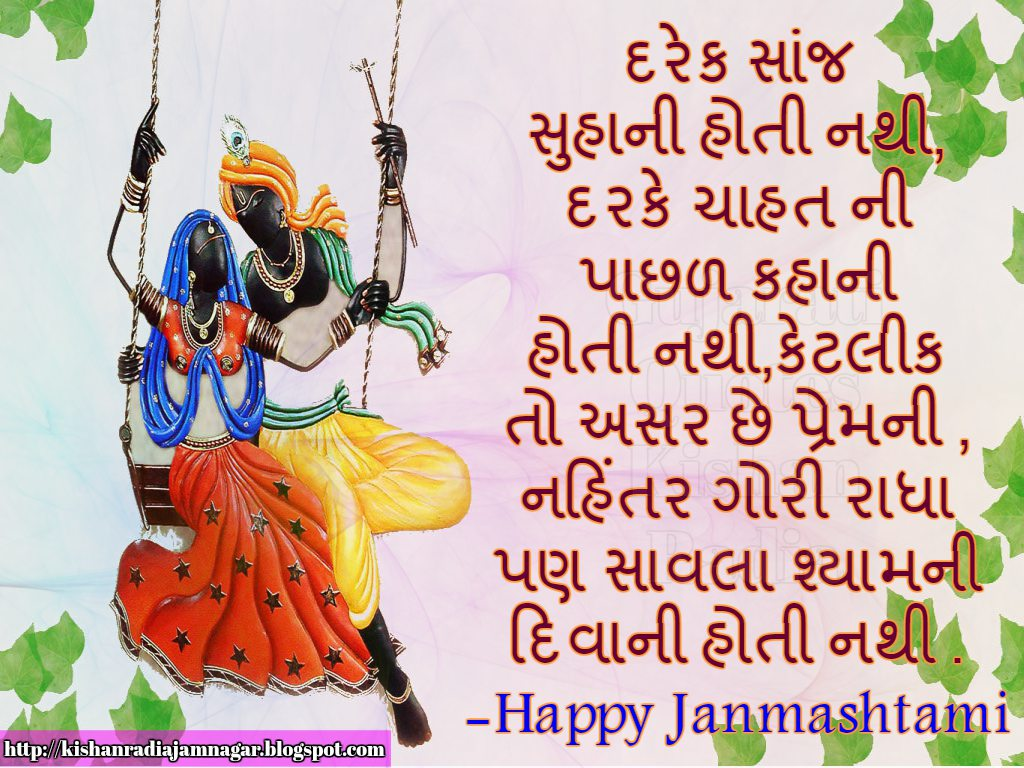 Happy Krishna Janmashtami Greetings Cards & Ecards in Gujarati