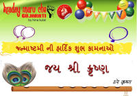 Happy Krishna Janmashtami Advance Wishes WhatsApp Status & SMS in Gujarati