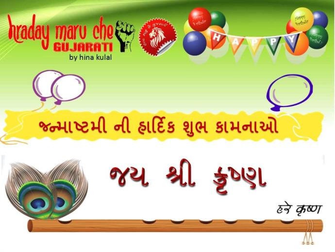 Happy Krishna Janmashtami Advance Wishes WhatsApp Status & SMS in Gujarati