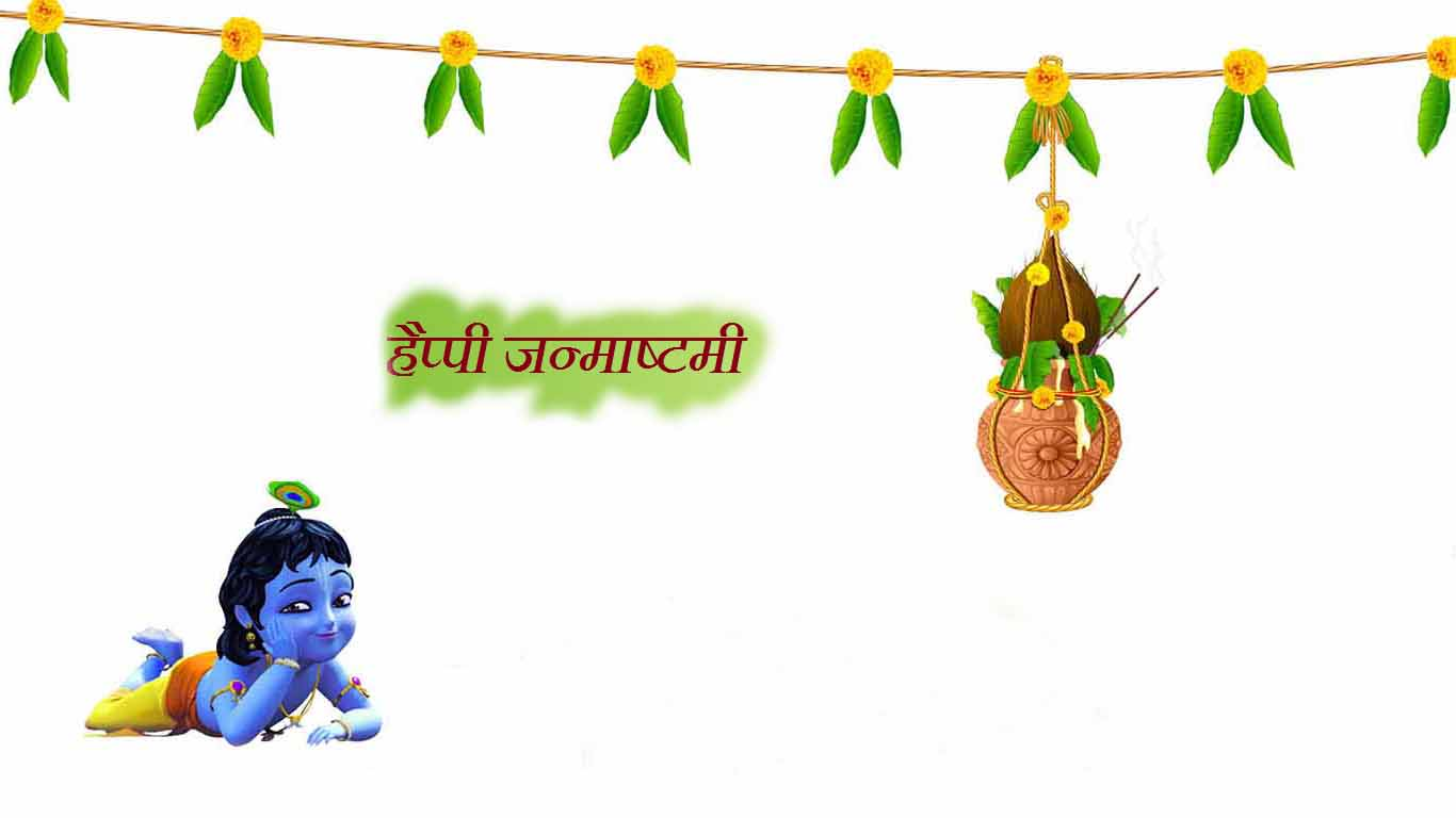 Happy Krishna Janmashtami 2016 HD Images For Facebook
