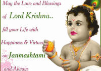 Happy Krishna Janmashtami Status Messages SMS Quotes Poem Wishes in Marathi & Urdu
