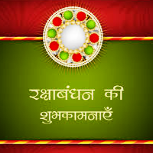 Raksha Bandhan Greetings Cards Images Pictures in Hindi