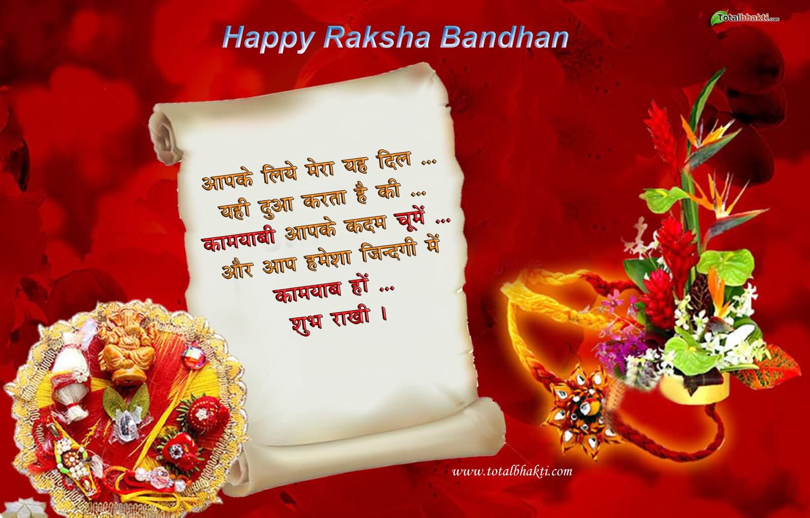Download Happy Rakhi/ Raksha Bandhan Greetings Cards & Pictures in Hindi