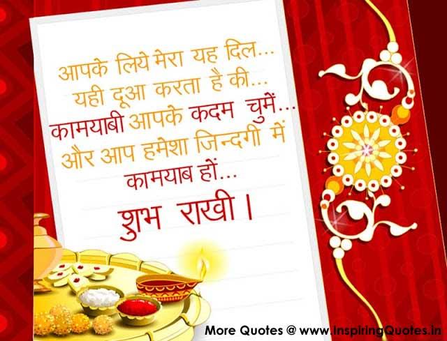 Happy Rakhi Raksha Bandhan Greetings Cards Images Pictures in Hindi (11)
