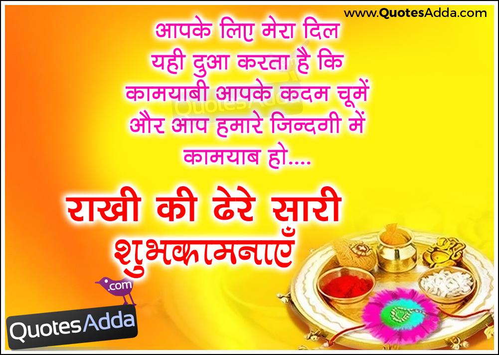 Happy Rakhi/ Raksha Bandhan Images in Hindi