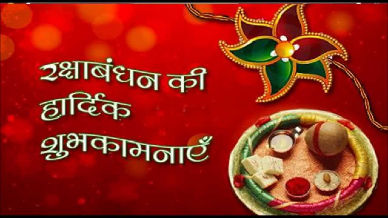 2018 Rakhi Raksha Bandhan Greetings Cards Images Pictures In Hindi