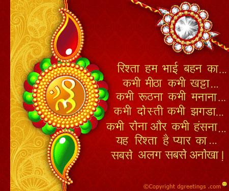 Download Happy Rakhi/ Raksha Bandhan Images in Hindi
