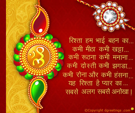 Happy Raksha Bandhan WhatsApp & Facebook Quotes in Hindi