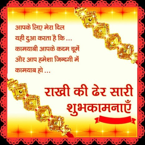 Happy Rakhi/ Raksha Bandhan Greetings Cards Images Pictures in Hindi