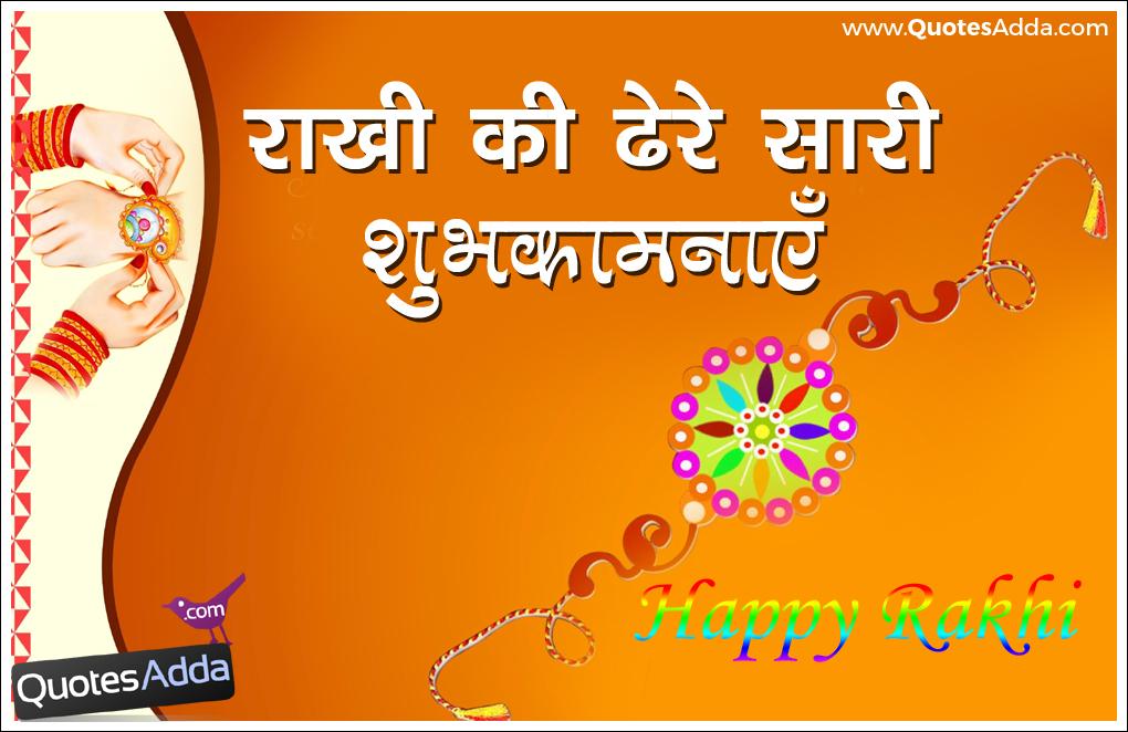 Happy Rakhi/ Raksha Bandhan Greetings Cards & Ecards in Hindi