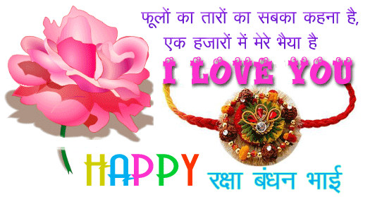 2018 raksha bandhan quotes message sms text shayari in hindi happy raksha bandhan messages sms in hindi for sisters altavistaventures Choice Image