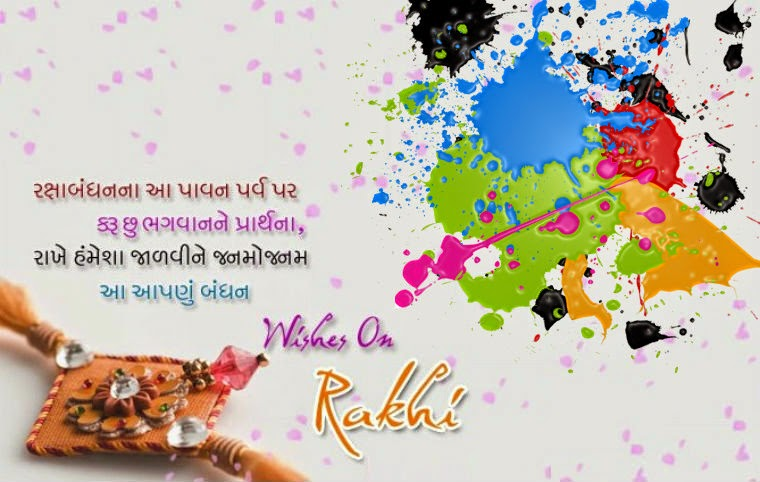 2017 raksha bandhan greetings cards images pictures in gujarati download happy raksha bandhan greetings cards ecards in gujarati m4hsunfo