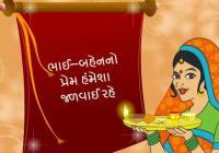 Happy Rakhi/ Raksha Bandhan Quotes Messages SMS Shayari in Gujarati