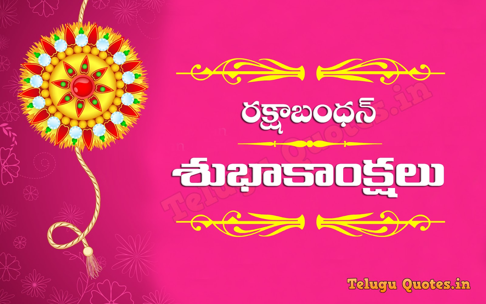 Happy raksha bandhan greetings cards images pictures in marathi telugu m4hsunfo