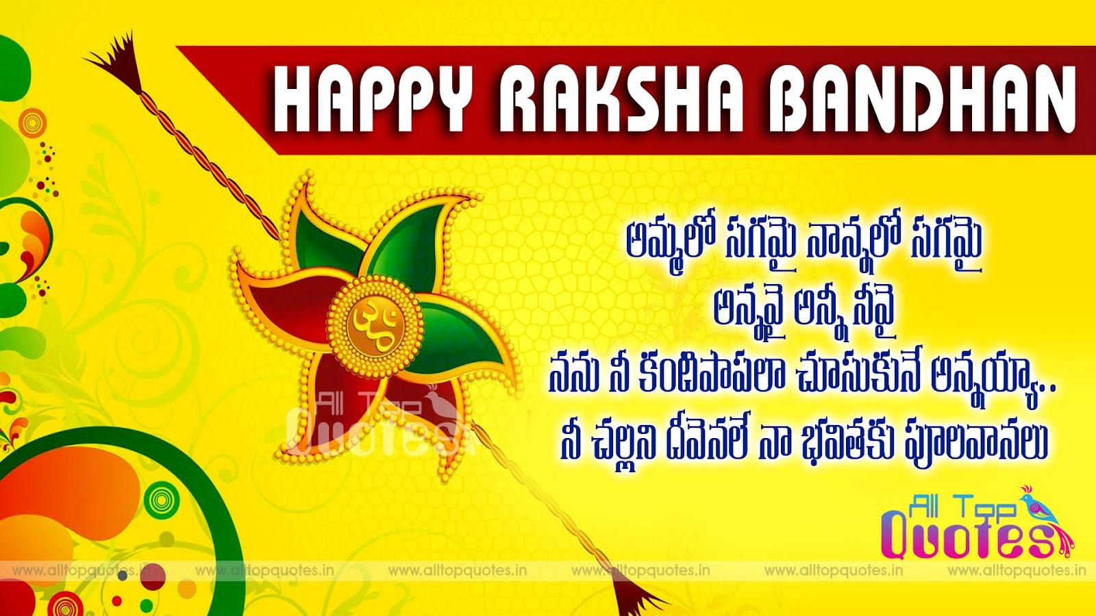 Happy Raksha Bandhan Greetings Cards & Ecards in Marathi & Telugu