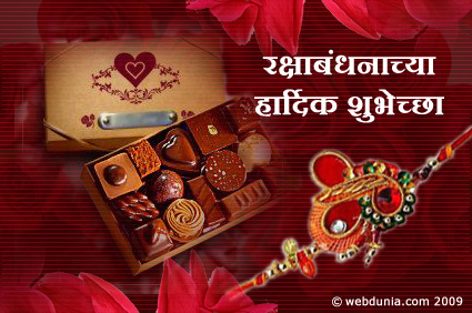 Happy Raksha Bandhan Greetings Cards Images Pictures in Marathi & Telugu (3)