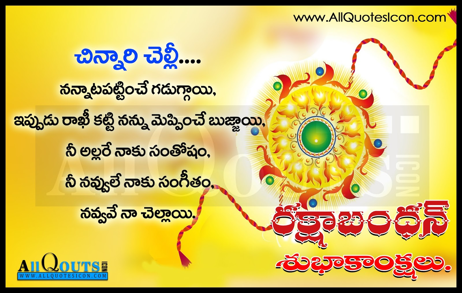 Happy Raksha Bandhan Greetings Cards Images Pictures in Marathi & Telugu