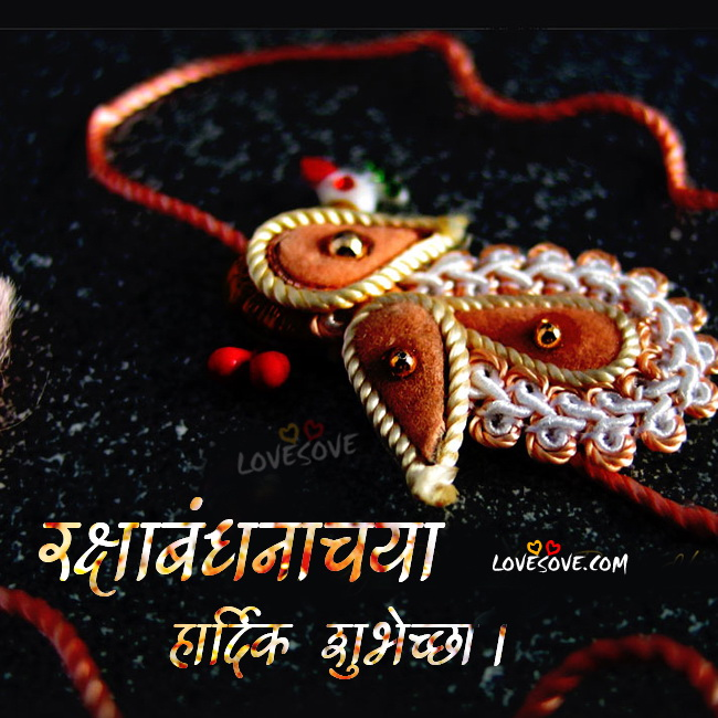 Happy Raksha Bandhan Images & Pictures in Marathi & Telugu