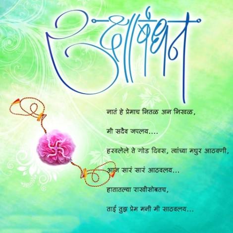 Happy Raksha Bandhan Images & Pictures in Marathi & Telugu