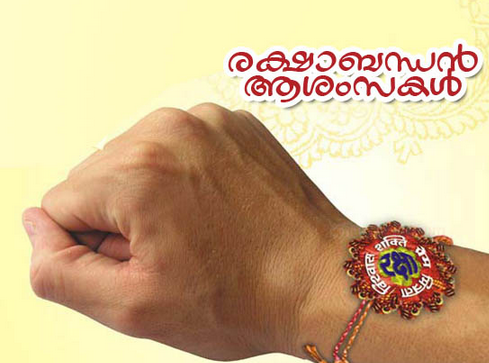 Raksha Bandhan Message SMS Quote Status Images in Malayalam