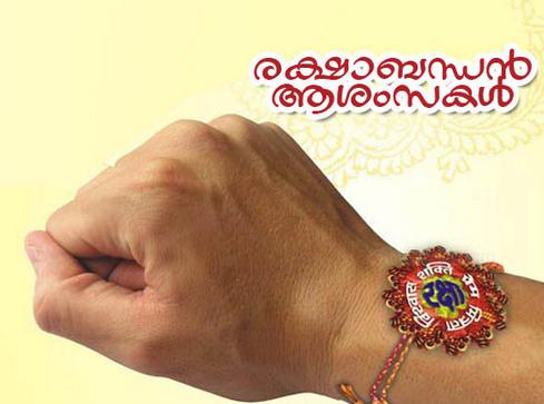 Raksha Bandhan Message SMS Quote Status Images in Malayalam