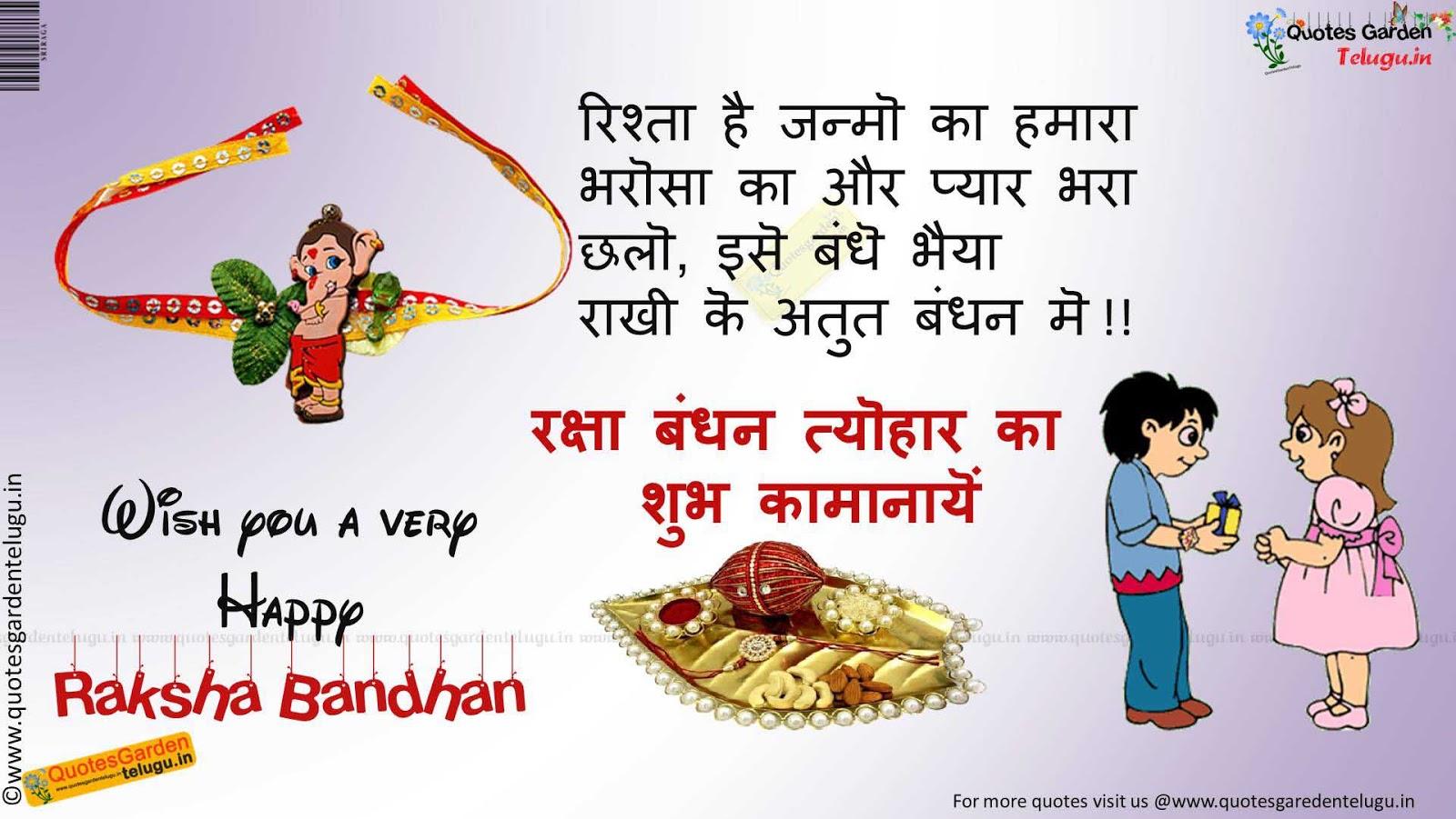Happy Raksha Bandhan WhatsApp & Facebook Status in Hindi