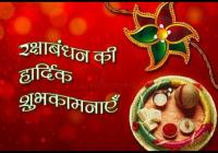 Happy Raksha Bandhan WhatsApp & Facebook Quotes in Hindi