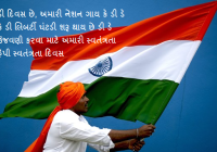 15th August Independence/ Swatantrata day whatsapp status in gujarati