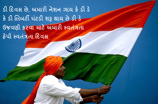 Happy Swatantrata Diwas WhatsApp & Facebook Status in Gujarati
