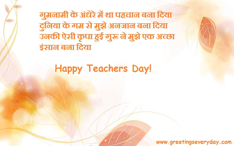 Happy teachers day greeting card image picture in hindi with best happy teachers day greeting card image picture in hindi with best wishes m4hsunfo