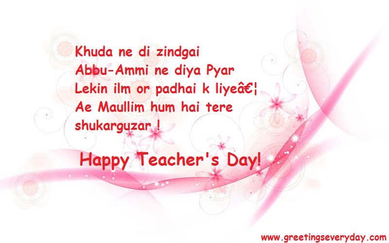 Teachers day greeting card image picture in hindi with best wishes happy teachers day greeting card image picture in hindi with best wishes m4hsunfo Image collections