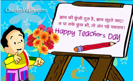Happy Teachers Day Greeting Card Image Picture In Hindi