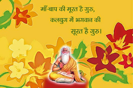 Happy Teacher's Day Greeting Card Image Picture in Hindi With Best Wishes
