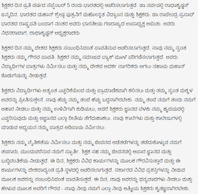 environment essay in kannada