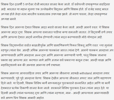 Essay on teacher day in marathi