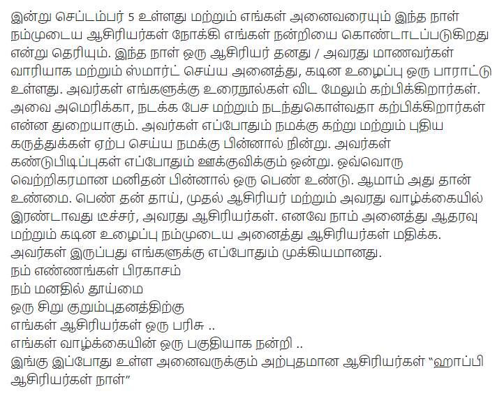Essay for school children in tamil