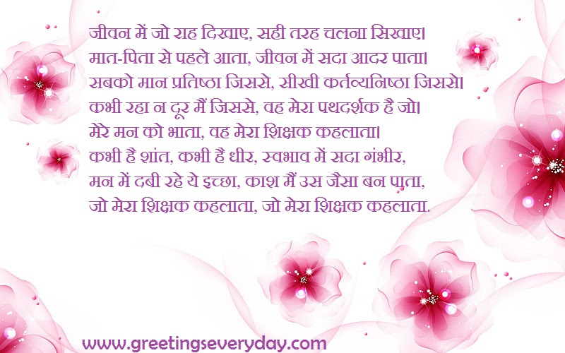 Happy Teacher's Day Wishes WhatsApp Status Shayari SMS & Quote in Hindi