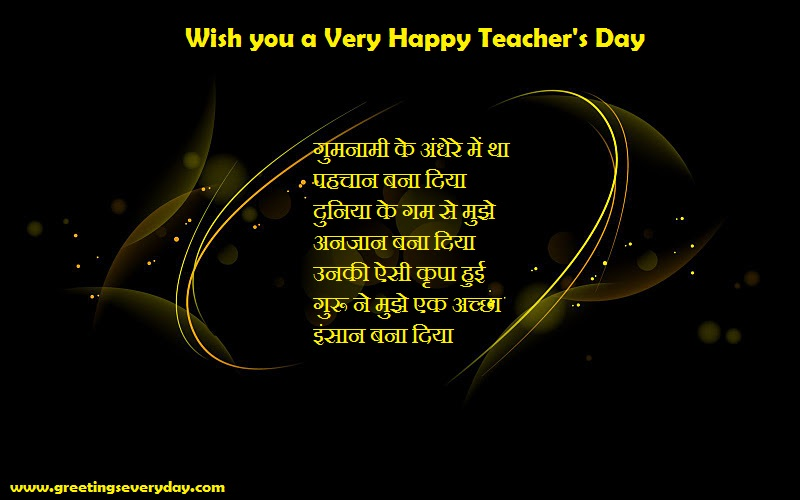 Happy Teacher's Day Wishes WhatsApp Status Message SMS & Quote in Hindi