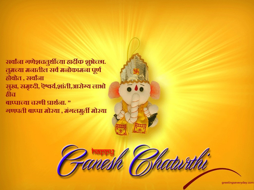 Happy Vinayaka/ Ganesh Chaturthi Greeting Card Image Picture in Marathi & Urdu